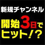 新規チャンネル3日目で日給1000円相当達成!