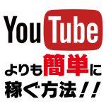 YouTubeと違って収益化がすぐに出来て月10万円稼げる方法