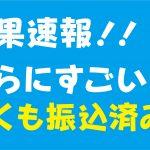バズビデオ成果速報!生徒が10万円達成!
