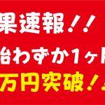 バズビデオが稼ぎやすいことを証明してくれました!生徒が開始1ヶ月で15万円突破!