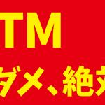 YTM ファイナルエディションをまだ買ってはいけない理由!